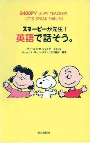 スヌーピーが先生!英語で話そう。の詳細を見る