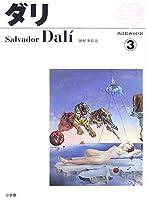 西洋絵画の巨匠 (3)   ダリ