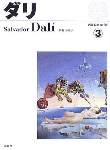 西洋絵画の巨匠 (3)   ダリの詳細を見る