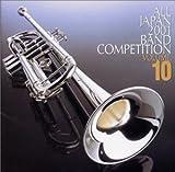 2001年度(第49回) 全日本吹奏楽コンクール 全国大会ライブ録音(10)大学編2&職場編1