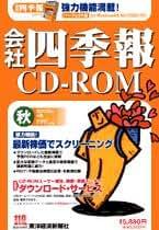 会社四季報CD-ROM 2005年4集・秋号
