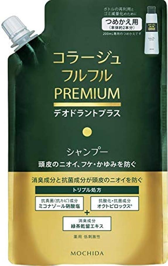 プログラム購入タイプライター持田ヘルスケア コラージュフルフルプレミアムシャンプー 詰替 340ml ×3個