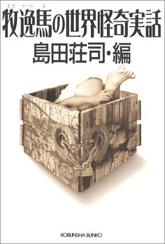牧逸馬の世界怪奇実話 (光文社文庫)の詳細を見る