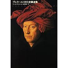 ブルクハルト文化史講演集