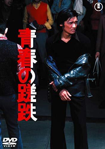 【Amazon.co.jp限定】青春の蹉跌 <東宝 DVD 名作セレクション>(オリジナルミニポスター付<劇場公開時ポスター絵柄>)