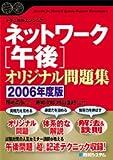 テクニカルエンジニア ネットワーク[午後]オリジナル問題集〈2006年度版〉