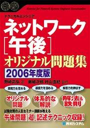 テクニカルエンジニア ネットワーク[午後]オリジナル問題集〈2006年度版〉の詳細を見る