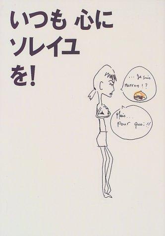 いつも心にソレイユを!―川原亜矢子のデジカメ日誌の詳細を見る