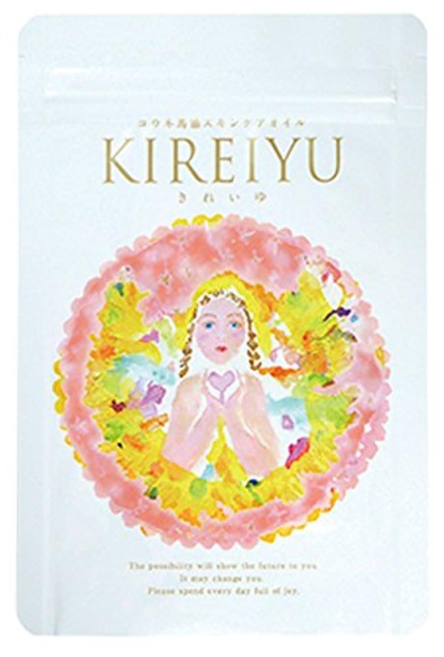 進む自然魅了するきれいゆ Kireiyu