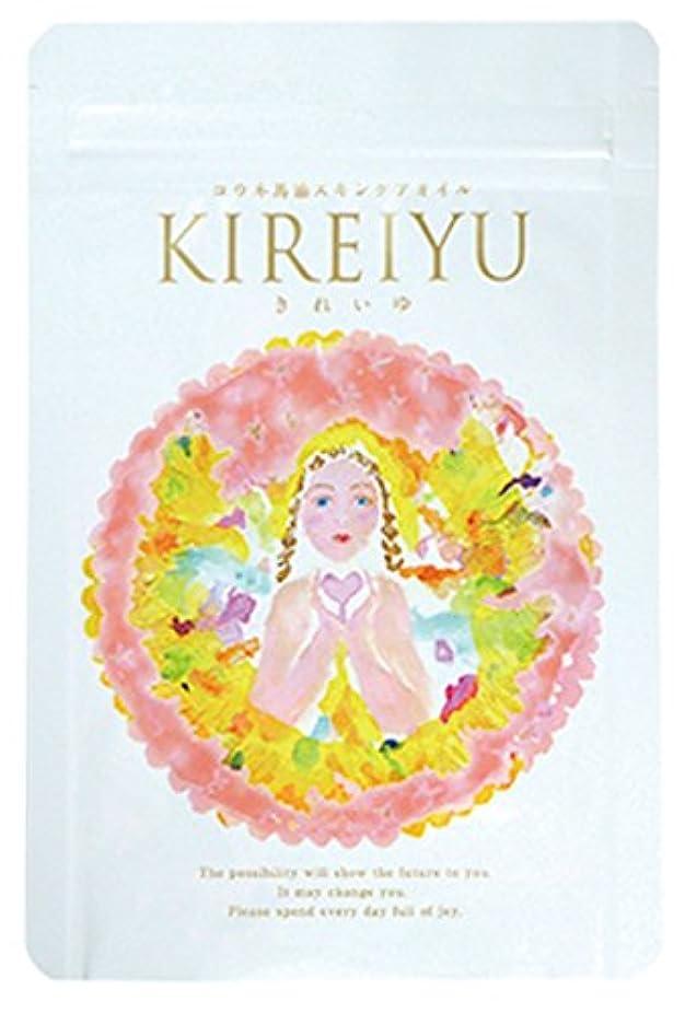 米ドルぼんやりした合併症きれいゆ Kireiyu