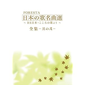 FORESTA 日本の歌名曲選 ~BS日本・こころの歌より~ 全集―其の弐― [DVD]
