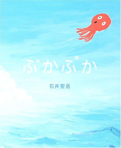ぷかぷか [大型本] / 石井 聖岳 (著); ゴブリン書房 (刊)