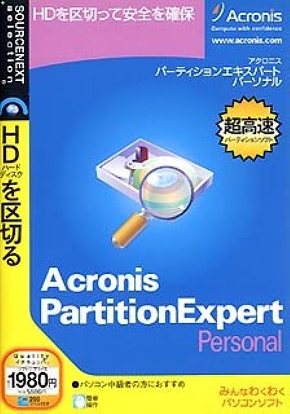 中傷住むインシュレータAcronis PartitionExpert Personal (スリムパッケージ版)