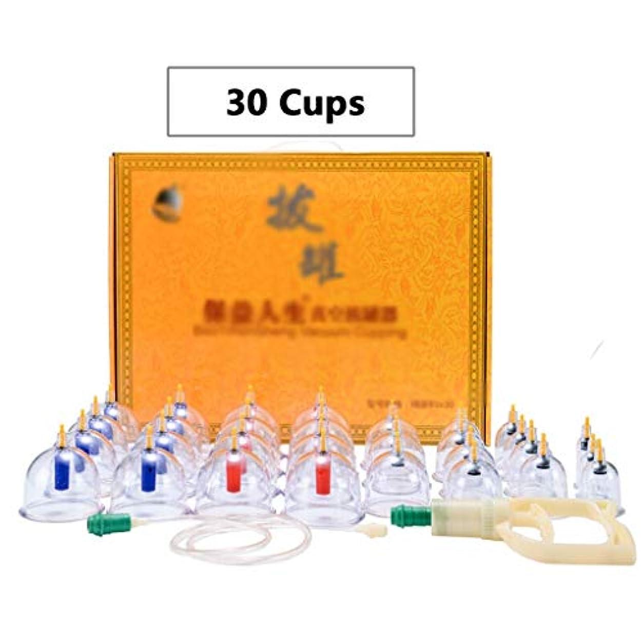 肉クリーク肉屋中国の体のカッピング装置、真空カッピングセット、30カップ、手動透明カッピング、家庭用吸引カッピング療法 (色 : 30 Cups)
