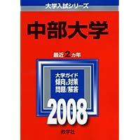 中部大学 (大学入試シリーズ 398)