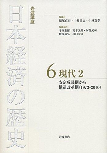 現代2 安定成長期から構造改革期(1973-2010)