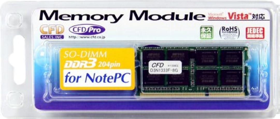 状レース捧げるシー?エフ?デー販売 ノートパソコン用メモリ DDR3-SODIMM PC3-10600 CL9 512x8Mbit 2Bank 8GB 1枚組 D3N1333F-8G