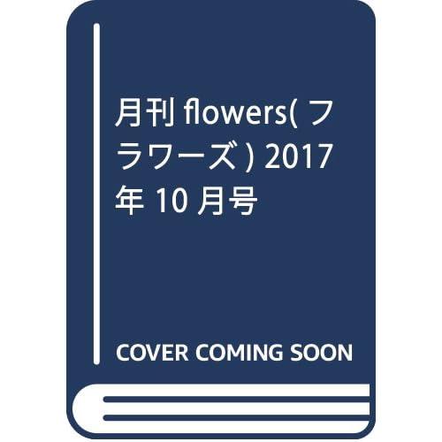 月刊flowers(フラワーズ) 2017年 10 月号 [雑誌]