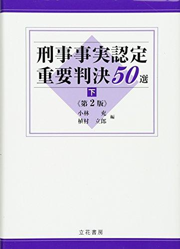 刑事事実認定重要判決50選〔第2版〕(下)