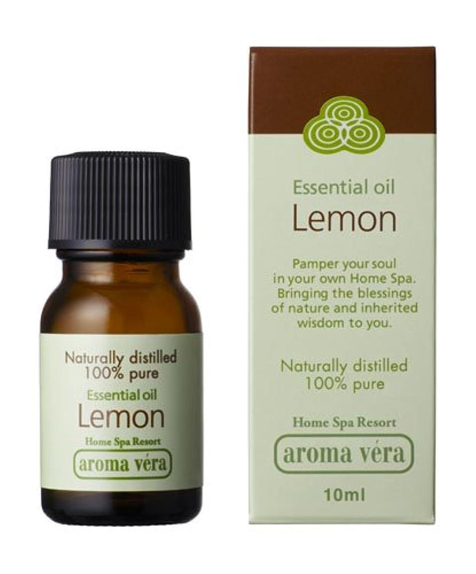 受取人過去衰えるアロマベラ エッセンシャルオイル レモン 10ml