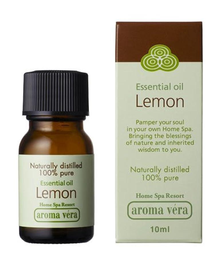 無駄な毎週収穫アロマベラ エッセンシャルオイル レモン 10ml