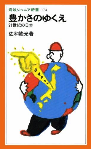 豊かさのゆくえ―21世紀の日本 (岩波ジュニア新書)の詳細を見る