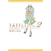 下山手ドレス別室(2) (FEEL COMICS)