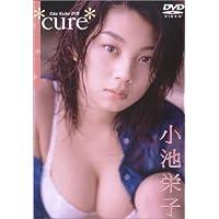 小池栄子 : cure