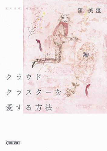クラウドクラスターを愛する方法 (朝日文庫)の詳細を見る