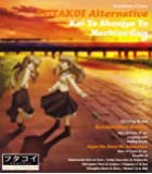 PS2ゲーム『フタコイ オルタナティブ 恋と少女とマシンガン』 OPテーマ 「恋泥棒ごっこ」