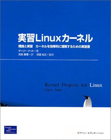 実習Linuxカーネル―理論と実習 カーネルを効率的に理解するための実習書の詳細を見る