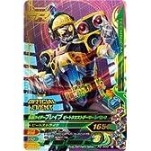 ガンバライジング/PG-033 仮面ライダーブレイブ ビートクエストゲーマー レベル3