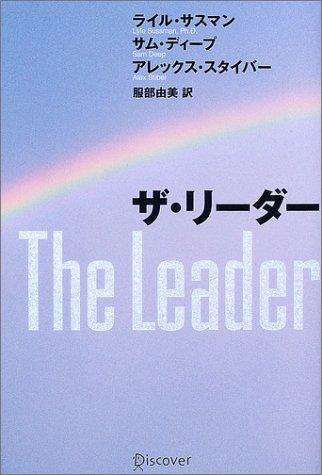 ザ・リーダーの詳細を見る