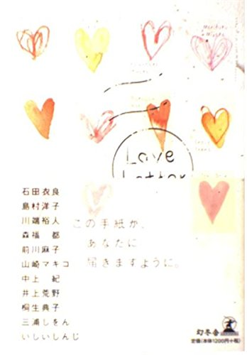 Love Letterの詳細を見る