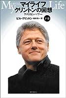 マイライフ クリントンの回想 MY LIFE by Bill Clinton 下
