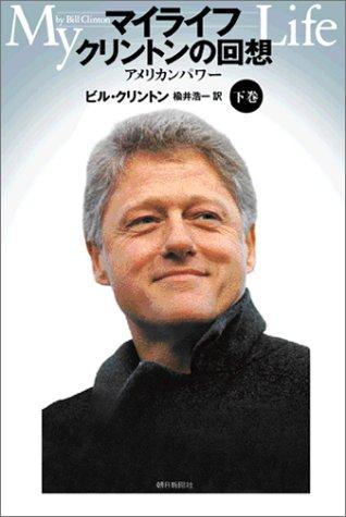 マイライフ クリントンの回想 MY LIFE by Bill Clinton 下の詳細を見る