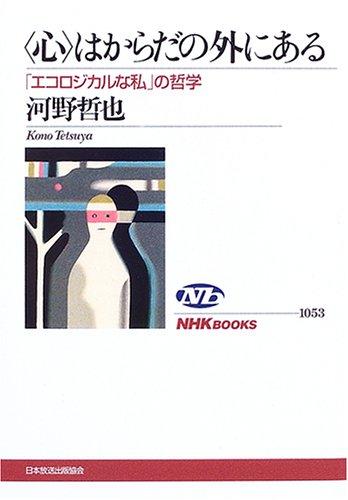 「心」はからだの外にある―「エコロジカルな私」の哲学 (NHKブックス)