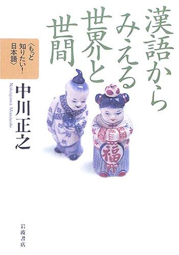 漢語からみえる世界と世間 (もっと知りたい! 日本語(第II期))の詳細を見る