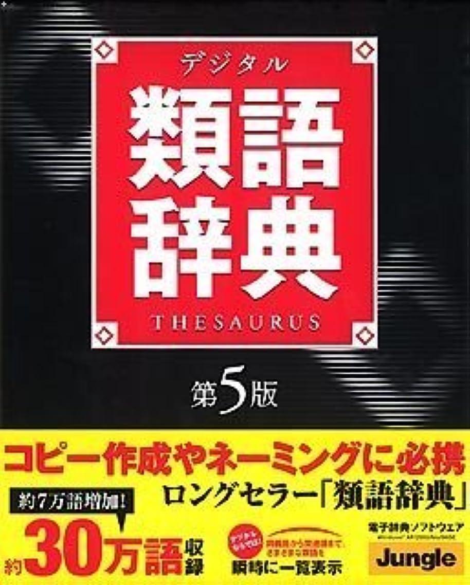 ラバ細い製品デジタル類語辞典 第5版