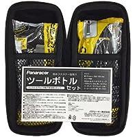 パナレーサーツールボトルセット(ブラック)116-1625