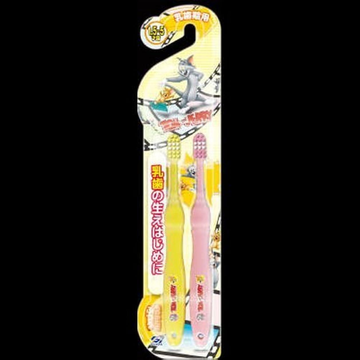 傾向がある階段に向けて出発トム&ジェリーハブラシ 乳歯期用(1.5-5才) 2本組 ×2セット