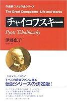 チャイコフスキー (作曲家・人と作品シリーズ)