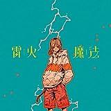 【Amazon.co.jp限定】雷火/魔法 (完全生産限定盤) (メガジャケ付)