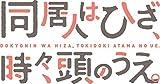 「同居人はひざ、時々、頭のうえ。」イベントBD「にゃんふぇす~秋のにゃんこ祭り~」が1月リリース