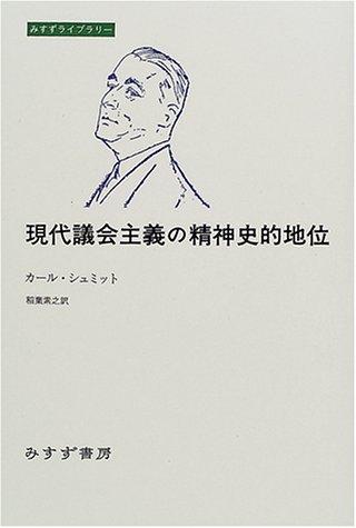 現代議会主義の精神史的地位 (みすずライブラリー)の詳細を見る
