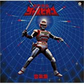 〈ANIMEX 1200シリーズ〉 (48) 巨獣特捜ジャスピオン 音楽集 (限定盤)