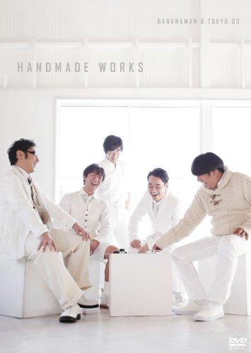 バナナマン×東京03『handmade works live』 [DVD]の詳細を見る