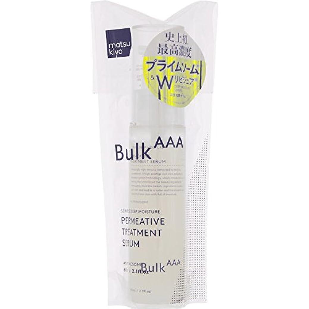 消費者レインコートクッションmatsukiyo BULK AAA トリートメントセラム 60ml