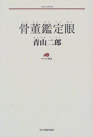 骨董鑑定眼 (ランティエ叢書 (24))の詳細を見る
