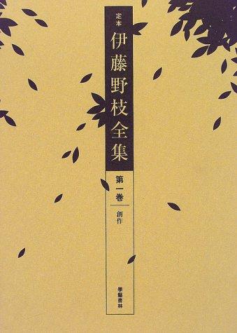 定本 伊藤野枝全集〈第1巻〉創作の詳細を見る